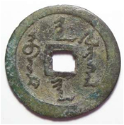 Lovedale_Coin3